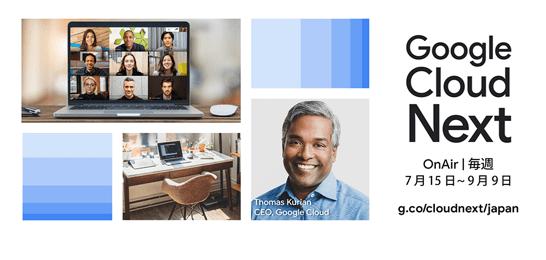 Google Cloud と Next