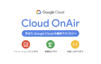 Google Cloud オンライン番組 Cloud OnAir