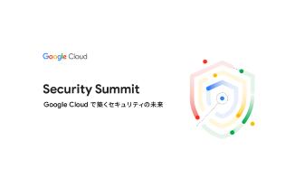 GOOGLE CLOUD で築くセキュリティの未来